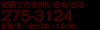 026-275-3124 営業時間/8:00~18:00 土曜・日曜定休