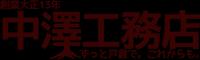 中澤工務店 長野県戸倉  新築・リフォームなど住まいの事は中澤工務店へ