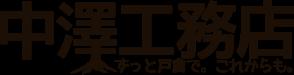 中澤工務店